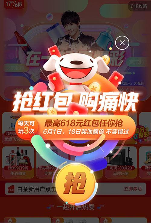 2020京东618红包免费领,红包面额618、80、61.8、6.18元等