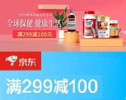 京東全球保健滿299減100