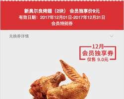 肯德基会员特别券 2017年12月 新奥尔良烤翅2块 会员优惠价9元