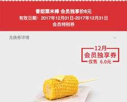 肯德基会员特别券 2017年12月香甜粟米棒优惠价6元