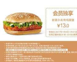 肯德基1月会员优惠券 M2 新奥尔良烤鸡腿堡 优惠价13元