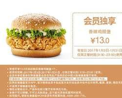 肯德基1月会员优惠券 M3 香辣鸡腿堡优惠价13元