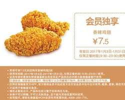 肯德基1月会员优惠券 M4 香辣鸡翅优惠价7.5元