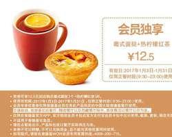 肯德基1月会员优惠券 M5 葡式蛋挞+热柠檬红茶优惠价12.5元