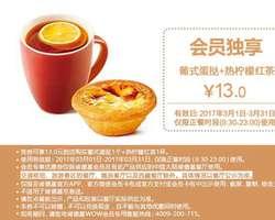 肯德基3月会员优惠券 M4 葡式蛋挞+热柠檬红茶优惠价13元
