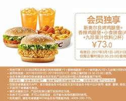 肯德基3月会员优惠券 M5 烤堡+辣堡+小食拼盘+九珍果汁2杯优惠价73元