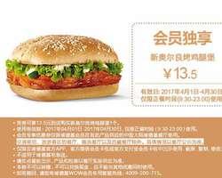肯德基4月会员券 M1 新奥尔良烤鸡腿堡 优惠价13.5元