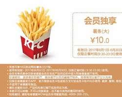 肯德基6月会员优惠券 M3 大薯条 优惠价10元