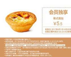 肯德基6月会员优惠券 M4 葡式蛋挞 优惠价5.5元