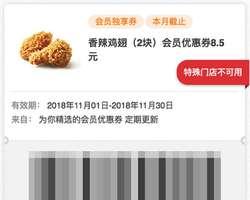 肯德基11月会员券 香辣鸡翅2块会员优惠券8.5元
