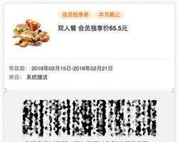肯德基会员独享券 2018年2月 KFC双人餐优惠价65.5元