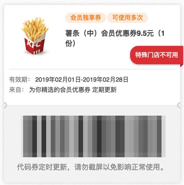 肯德基会员券 薯条(中)优惠券2019年2月独享价9.5元