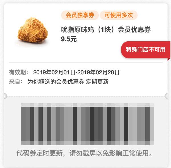 肯德基会员券 吮指原味鸡优惠券2019年2月独享价9元