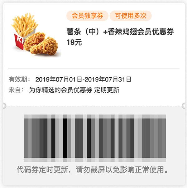 肯德基2019年7月薯条(中)+香辣鸡翅会员优惠券19元1份