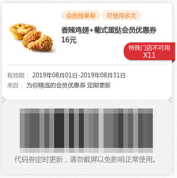 肯德基2019年8月香辣鸡翅+葡式蛋挞会员优惠券16元1份