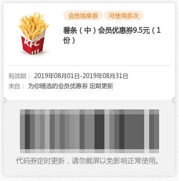肯德基2019年8月薯条(中)会员优惠券9.5元1份