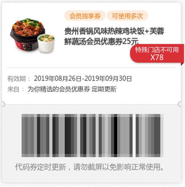 肯德基2019年9月贵州香锅风味热辣鸡块饭+芙蓉鲜蔬汤会员优惠券25元