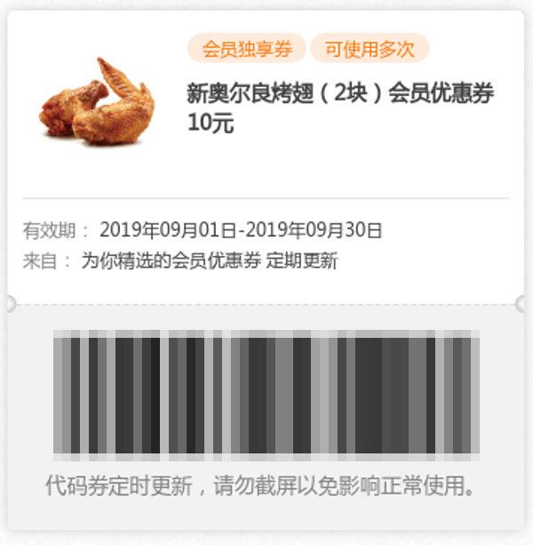 肯德基2019年9月新奥尔良烤翅(2块)会员优惠券10元