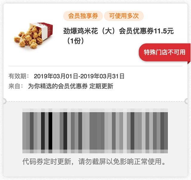 肯德基会员独享券 劲爆鸡米花(大)优惠券2019年3月凭券11.5元