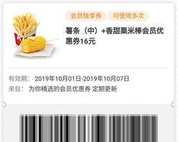 肯德基会员2019年国庆假期优惠券  薯条(中)+香甜粟米棒会员优惠价16元