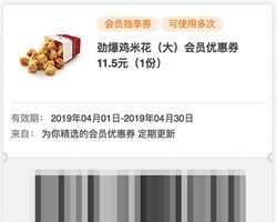 肯德基2019年4月会员券 劲爆鸡米花(大)凭优惠券11.5元