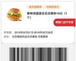 肯德基会员券 香辣鸡腿堡优惠券2019年2月独享价15元