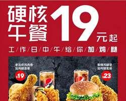 肯德基工作日超值硬核午餐套餐19元起,KFC硬核午餐三件套