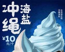 肯德基冲绳海盐冰淇淋限时上架 售价10元