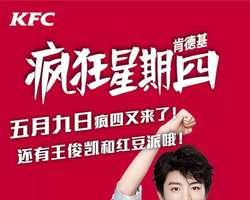 肯德基疯狂星期四,5月活动9.9元4个红豆派,19.9元2个老北京鸡肉卷