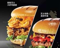 肯德基潮汉堡系列,脏脏芝士大虾鸡腿堡、芝士培根澳洲牛堡