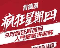 肯德基疯狂星期四活动,2019年9月9.9元2份鸡米花 19.9元2份老北京鸭肉卷