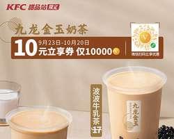肯德基甜品站九龙金玉奶茶,会员金币兑换10元立享券