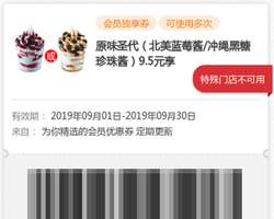 肯德基2019年9月原味圣代(北美蓝莓酱/冲绳黑糖珍珠酱)会员优惠券9.5元