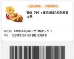 肯德基2019年5月会员券 薯条(中)+香辣鸡翅凭优惠券19元