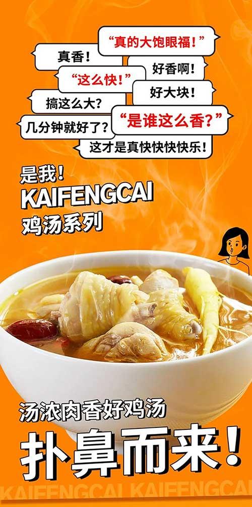 肯德基鸡汤来了,KAIFENGCAI鸡汤三种口味