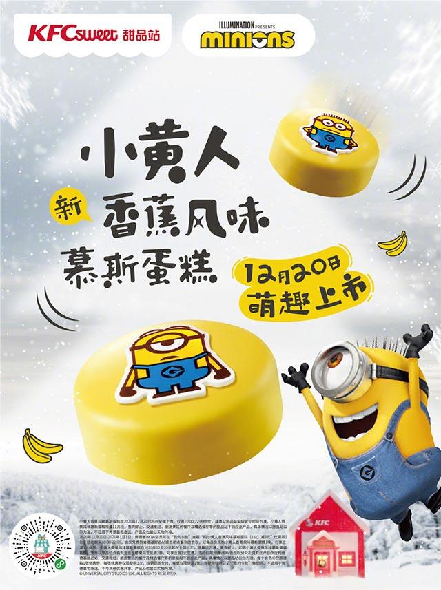 肯德基小黄人香蕉风味慕斯蛋糕萌趣上市,会员尝鲜立减3元
