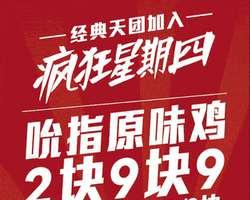 肯德基疯狂星期四活动,2020年10月9.9元2块炸鸡 19.9元2个老北京