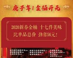 肯德基2020新春金桶勁省56元,金桶價格約140元