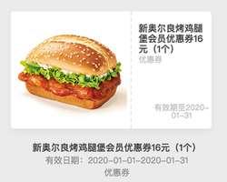肯德基2020年1月新奧爾良烤雞腿堡會員優惠券16元
