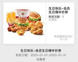 肯德基會員生日半價桶,2020年1月KFC會員生日桶半價優惠券