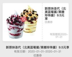 肯德基2020年1月原味圣代(北美藍莓醬或黑糖珍珠醬)會員優惠券9.5元