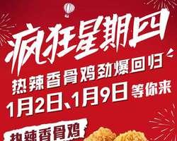 肯德基瘋狂星期四活動,2020年1月熱辣香骨雞6塊9.9元 15塊19.9元