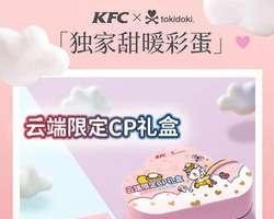 肯德基云端限定CP禮盒,榴蓮蛋撻+獨角獸CP一對
