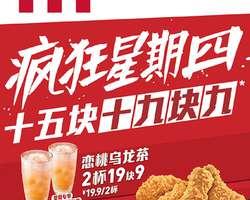 肯德基疯狂星期四活动,2020年7月19.9元2杯恋桃乌龙茶/15块香骨鸡