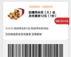 肯德基6月劲爆鸡米花(大)会员优惠券12元