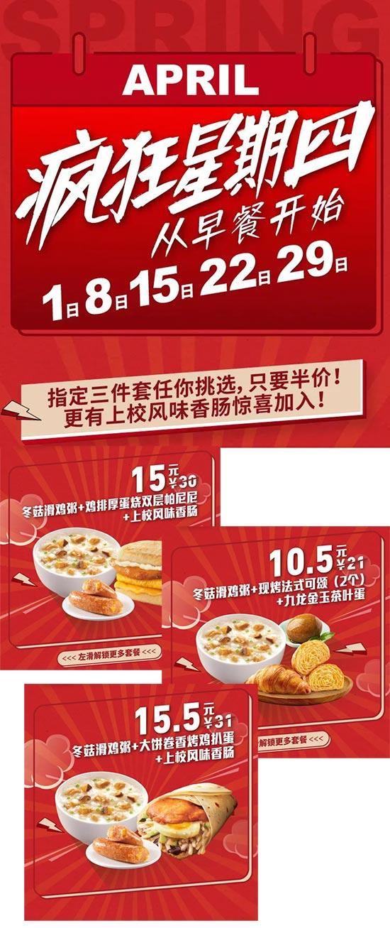 KFC早餐疯狂周四
