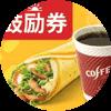 C64 早餐 熏鸡麦饼被蛋卷+美式现磨咖啡(中) 2017年2月3月凭肯德基优惠券12元