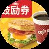 C68 早餐 培根蛋法风烧饼+美式现磨咖啡(中) 2017年2月3月凭肯德基优惠券12元