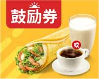 C64 早餐 熏鸡麦饼被蛋卷+经典咖啡/醇豆浆(热) 2017年2月3月凭肯德基优惠券10元
