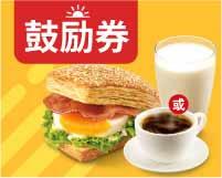 C68 早餐 培根蛋法风烧饼+经典咖啡/醇豆浆(热) 2017年2月3月凭肯德基优惠券10元